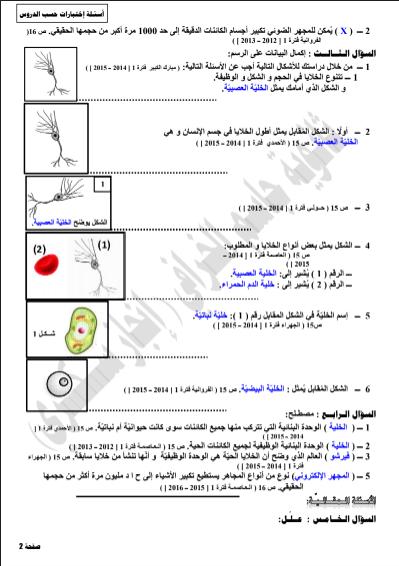 اسئلة اختبارات حسب الدروس الصف العاشر احياء الفصل الاول