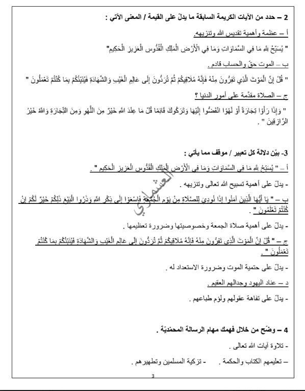 مذكرة العشماوي درس سورة الجمعة الصف العاشر الفصل الاول