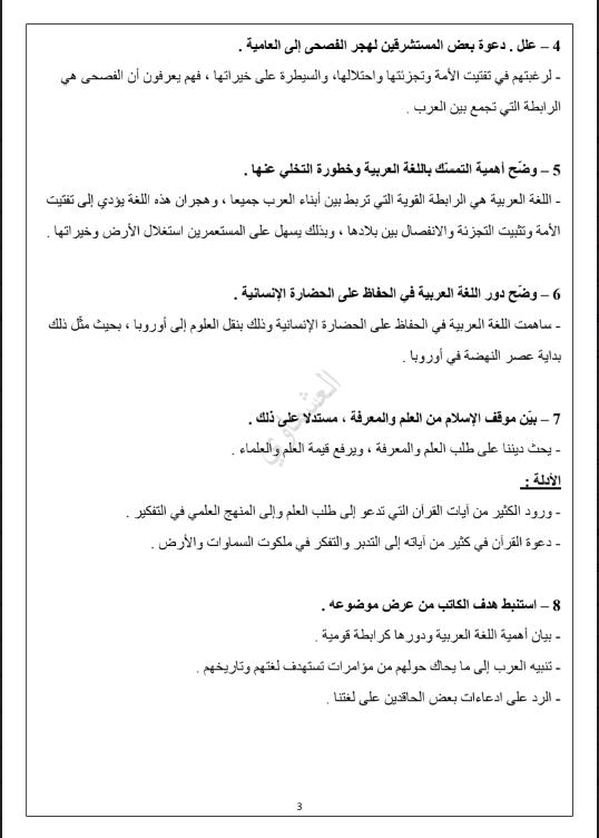 مذكرة العشماوي درس لغتنا والتقدم العلمي الصف العاشر الفصل الاول