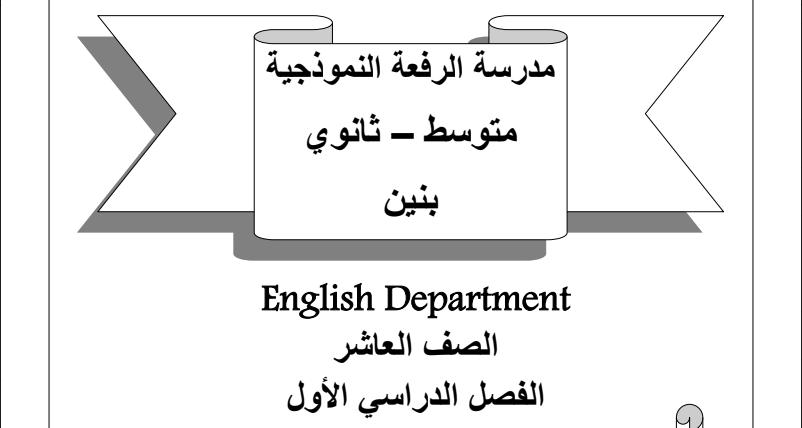 مذكرة انجليزي الصف العاشر مدرسة الرفعة النموذجية الفصل الاول