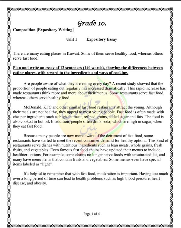 مواضيع الانجليزي الصف العاشر ثانوية سلمان الفارسي
