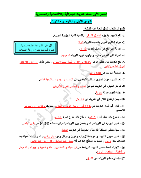 مذكرة تاريخ الكويت الصف العاشر الفصل الاول اعداد كريم الحرفوش