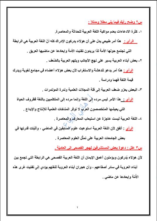 درس لغتنا والتقدم العلمي عربي الصف العاشر الفصل الاول