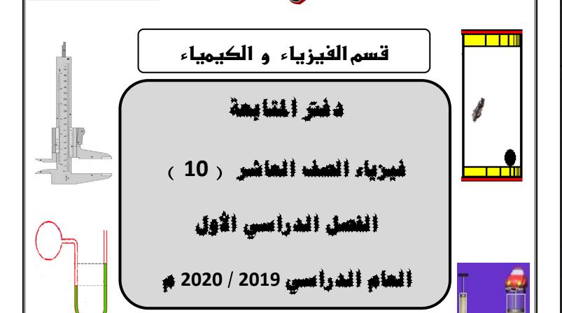 دفتر متابعة محلول فيزياء الصف العاشر الفصل الاول اعداد يوسف بدر عزمي
