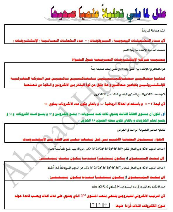 مراجعة كيمياء الصف العاشر الفصل الاول اعداد احمد الحسين