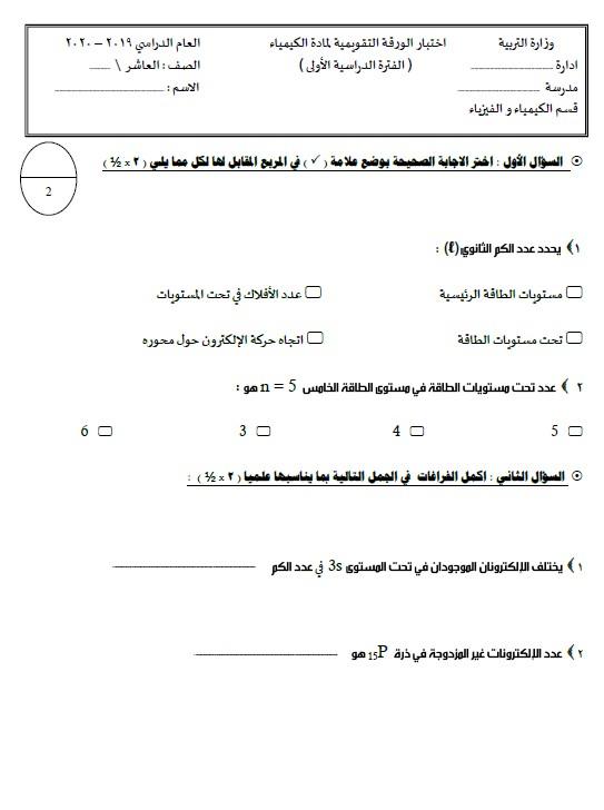 اختبار الورقة التقويمية كيمياء الصف العاشر