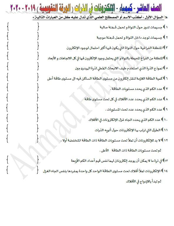 مراجعة الورقة التقويمية كيمياء الصف العاشر الفصل الاول