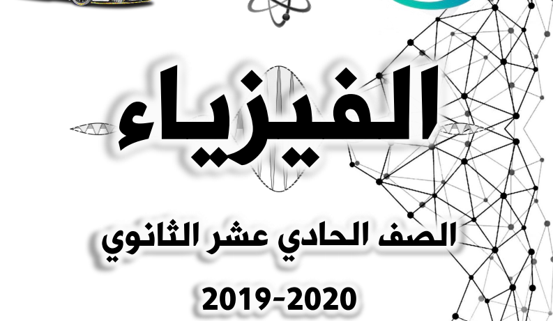 اوراق عمل فيزياء للصف الحادي عشر غير محلولة الفصل الاول 2019-2020