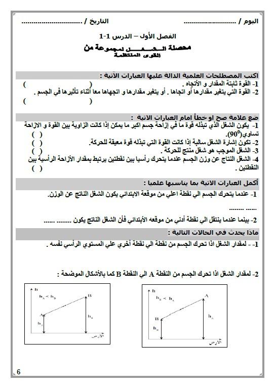 اوراق عمل فيزياء للصف الثاني عشر غير محلولة الفصل الاول