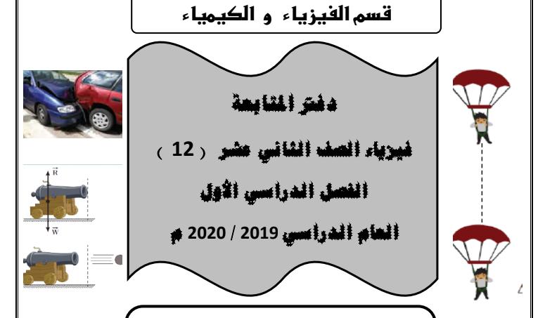 مذكرة فيزياء غير محلولة للصف الثاني عشر الفصل الاول