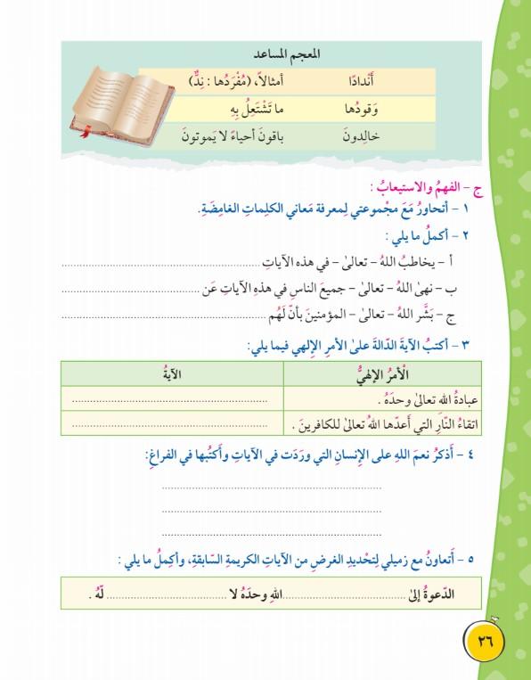 كتاب اللغة العربية الصف الخامس الفصل الاول ٢٠١٩-٢٠٢٠