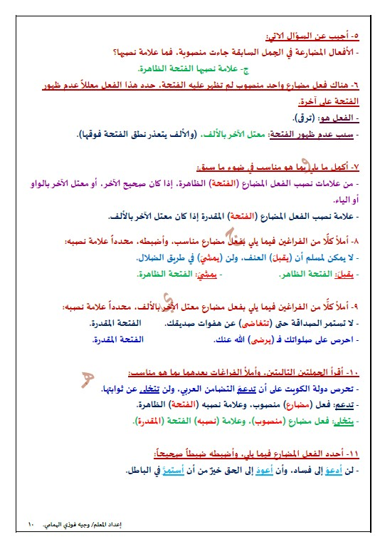 مذكرة النحو للصف السابع لغة عربية الفصل الاول الاستاذ وجيه