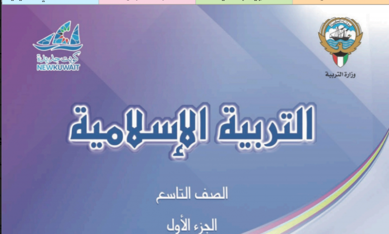 حل كتاب العربي للصف التاسع 2020