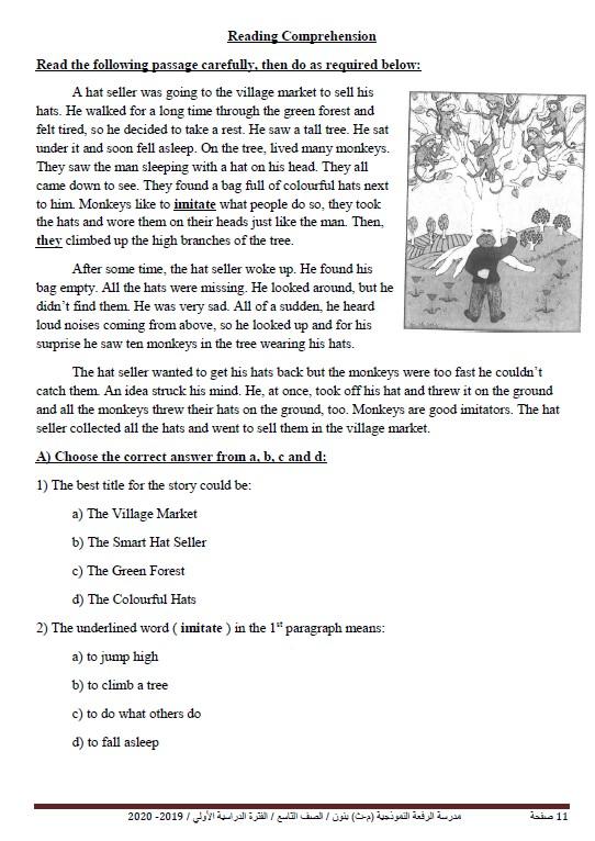 مذكرة انجليزي الصف التاسع مدرسة الرفعة النموذجية الفصل الاول 2019-2020