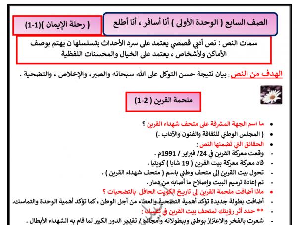 حلول كتاب اللغة العربية سابع