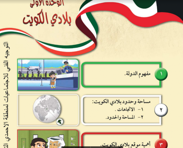 حل كتاب بلادي الكويت الصف الرابع الوحدة الاولى الفصل الاول