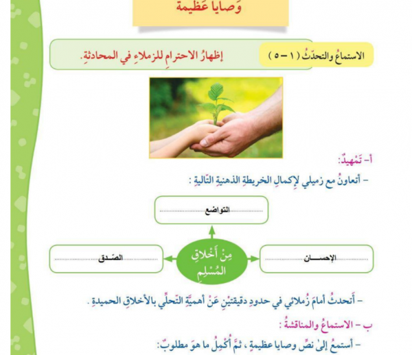 حل كتاب اللغة العربية خامس الفصل الاول