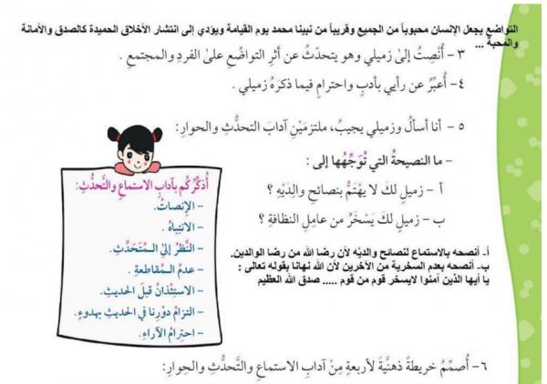 إجابة العربي خامس الفصل الاول