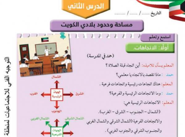 حل  الوحدة الاولى كتاب بلادي الكويت الصف الرابع  الفصل الاول