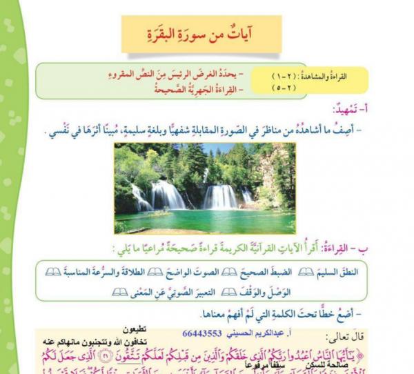 حلول كتاب اللغة العربية للصف الخامس الفصل الاول