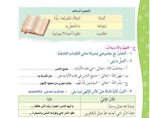 حل عربي للصف الخامس الفصل الاول