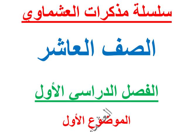 مذكرة العشماوي للصف العاشر درس سورة الجمعة 2019-2020