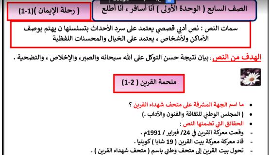 حل كتاب العربي للصف السابع الوحدة الاولى الفصل الدراسي الاول