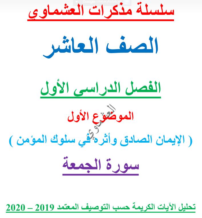 مذكرة العشماوي للصف العاشر درس سورة الجمعة