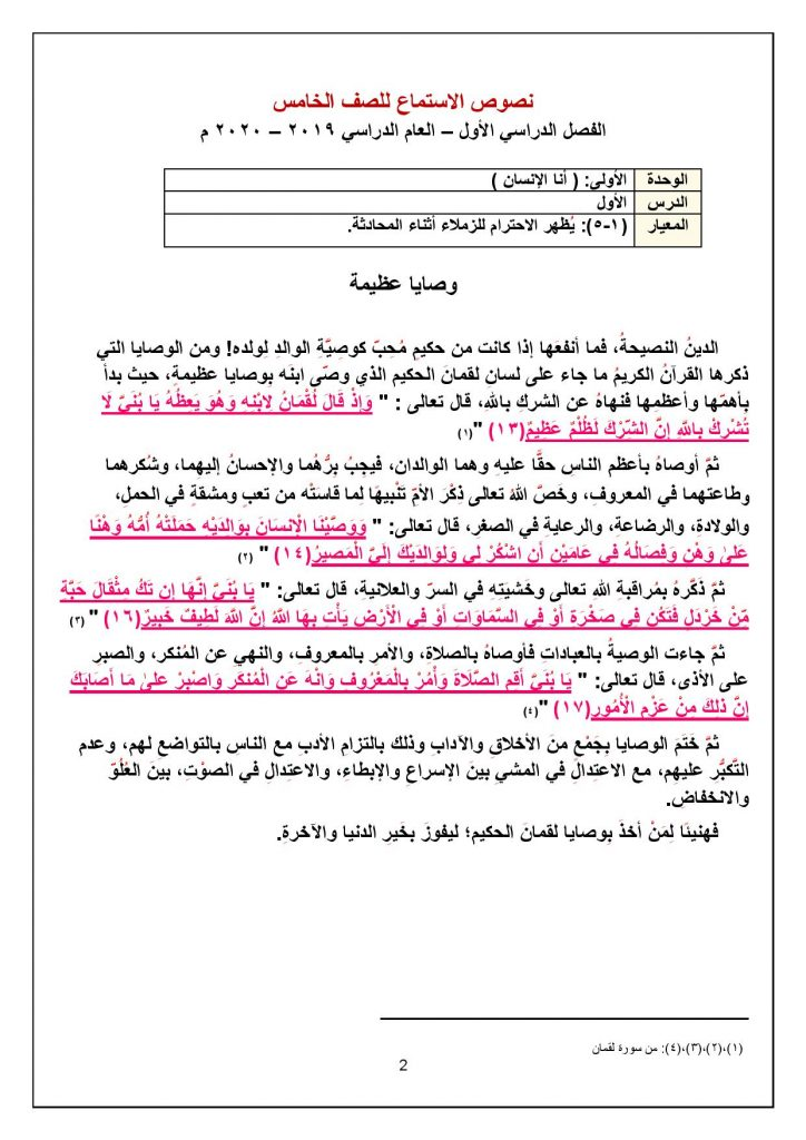نصوص استماع لغة عربية خامس الفصل الأول وصايا عظيمة