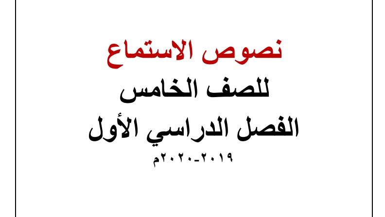 نصوص استماع لغة عربية خامس الفصل الأول 2019-2020