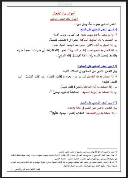 نحو الصف الثامن لغة عربية الفصل الاول 2019-2020