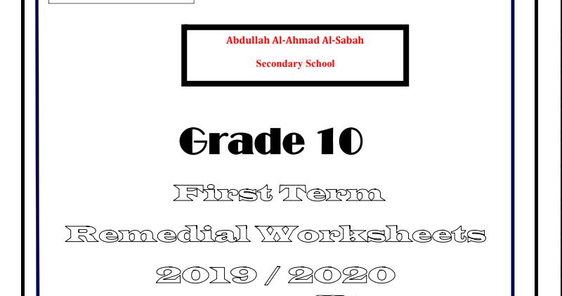 مذكرة انجليزي الصف العاشر الفصل الاول مدرسة عبدالله الاحمد الصباح