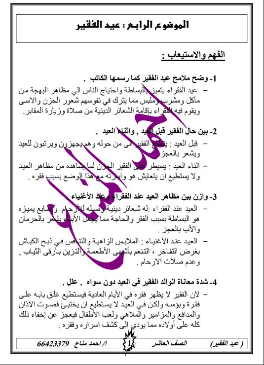 درس عيد الفقير لغة عربية الصف العاشر الاستاذ احمد المناع