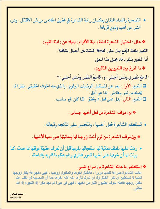 مذكرة الورقة التقويمية لغة عربية الصف العاشر الفصل الاول اعداد محمد الببلاوي 2020