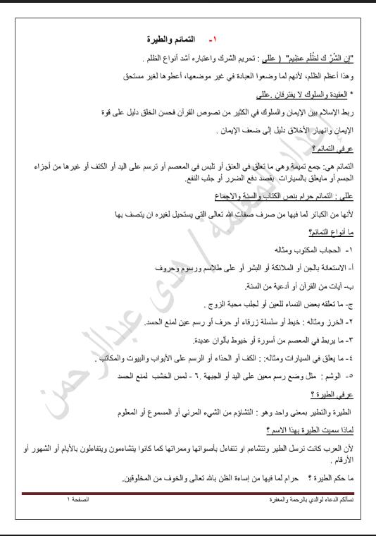 مذكرة اسلامية الصف الحادي عشر الفصل الاول المعلمة هدى عبدالرحمن