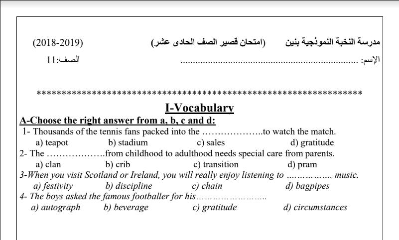 امتحان قصير انجليزي الصف الحادي عشر الفصل الاول