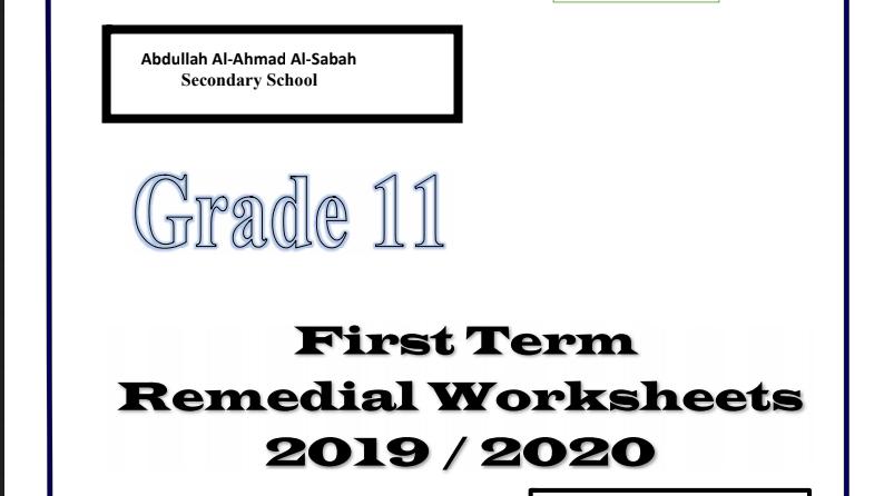 مذكرة إنجليزي الصف الحادي عشر الفصل الاول مدرسة عبدالله الاحمد الصباح