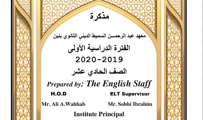 مذكرة انجليزي الصف الحادي عشر الفصل الاول معهد عبدالرحمن السميط الديني