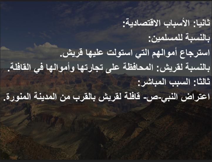 غزوة بدر تاريخ الصف الحادي عشر الفصل الاول المعلمة بدور العنزي