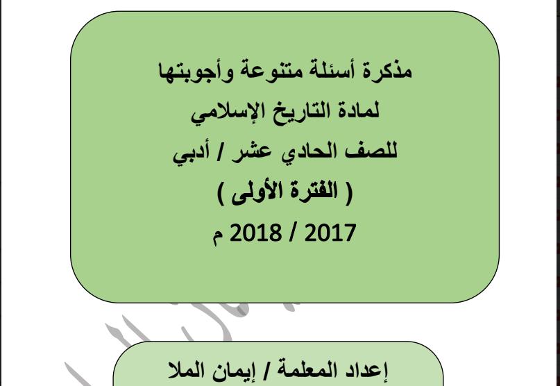 مذكرة التاريخ الاسلامي الصف الحادي عشر الفصل الاول اعداد ايمان الملا