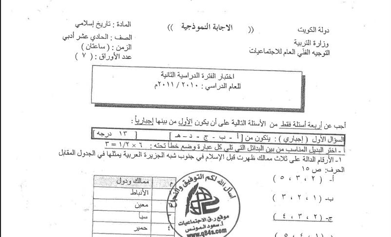 نموذج الاجابة امتحان تاريخ الصف الحادي عشر الفصل الاول 2010-2011