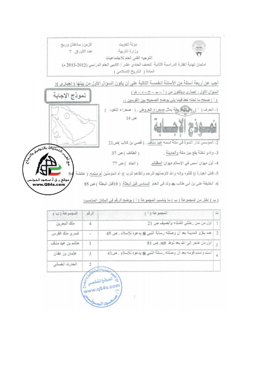 نموذج الاجابة امتحان تاريخ الصف الحادي عشر الفصل الاول 2012-2013