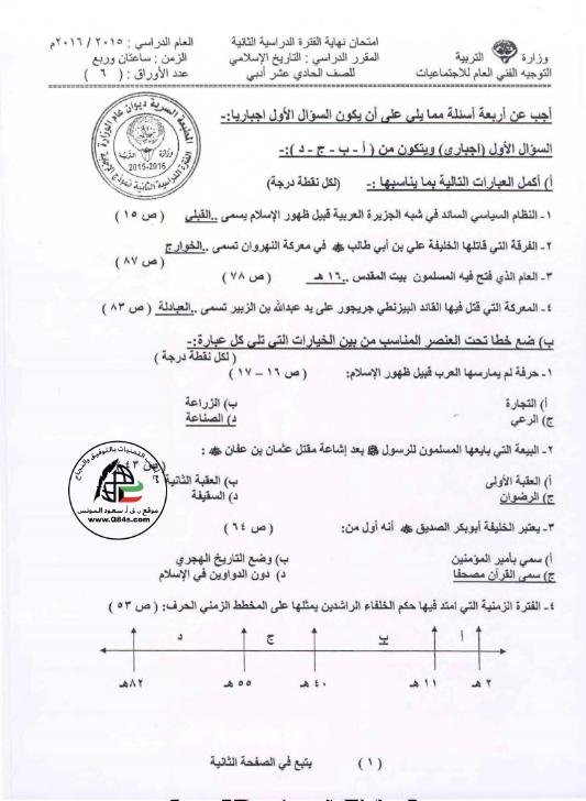 نموذج الاجابة امتحان تاريخ الصف الحادي عشر الفصل الاول 2015-2016