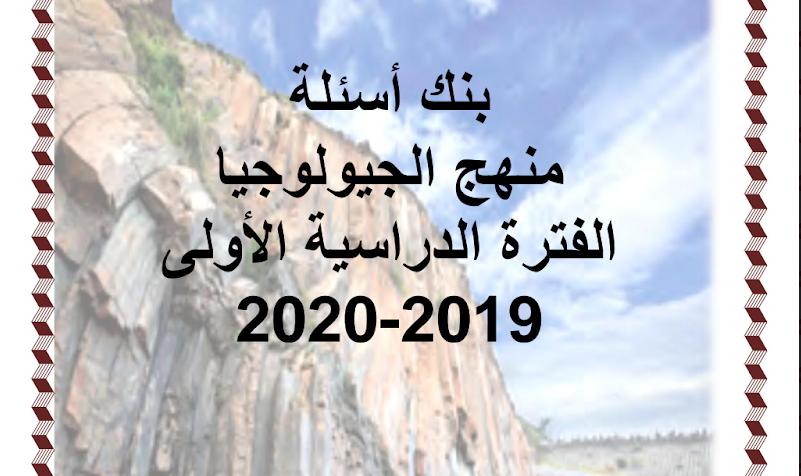 بنك اسئلة جيولوجيا غير محلول الصف الحادي عشر الفصل الاول 2020