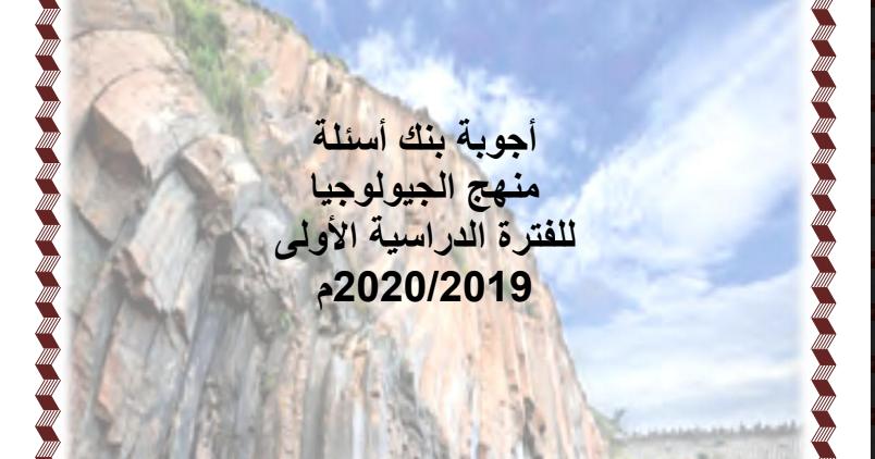بنك أسئلة جيولوجيا محلول الصف الحادي عشر الفصل الاول 2020