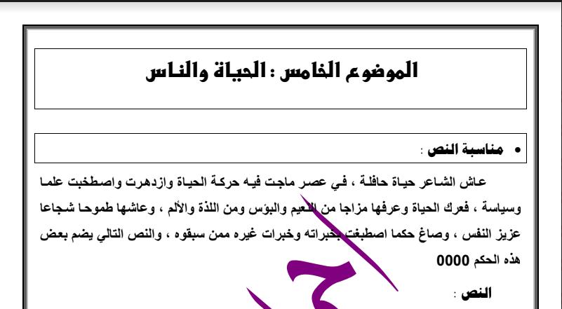 درس الحياة والناس لغة عربية الصف الحادي عشر الاستاذ احمد المناع