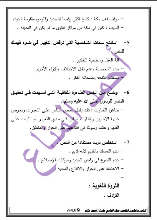 درس الذين يرفضون التغيير عربي الصف الحادي عشر الاستاذ احمد المناع