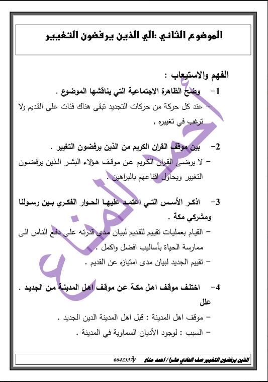 درس الذين يرفضون التغيير لغة عربية الصف الحادي عشر اعداد احمد مناع