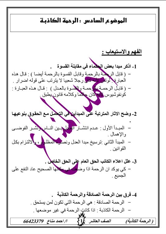 درس الرحمة الكاذبة لغة عربية الصف الحادي عشر الاستاذ احمد المناع