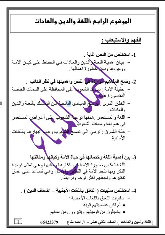 درس اللغة والدين والعادات لغة عربية الصف الحادي عشر الاستاذ احمد المناع